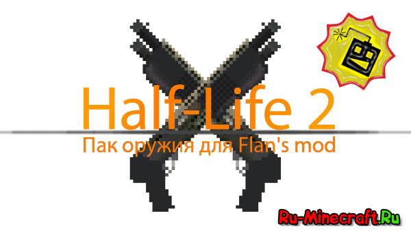 [1.5.2] Пак оружия из Half-Life 2 для Flan's mod