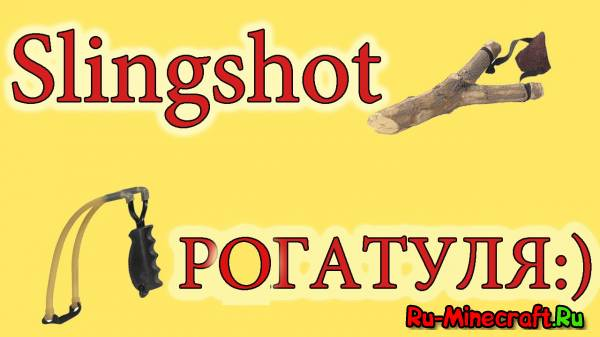 Slingshot  -  новое оружие!![1.5.2]