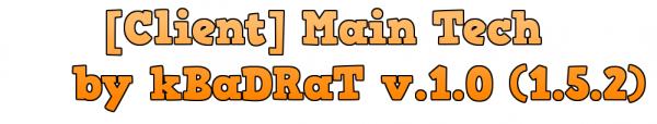 [Client][1.5.2] Main Tech by kBaDRaT v.1.0