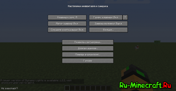 Inventory Tweaks mod [1.12.2] [1.11.2] [1.10.2] [1.9.4] [1.8.9] [1.7.10]
