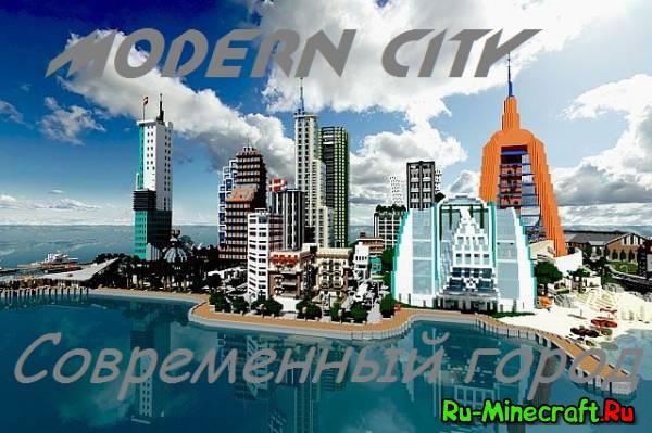 [Map] Modern City - Современный городок
