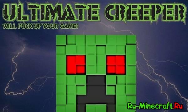 [1.5.2] UltimateCreeper - теперь криперы намного опасней!