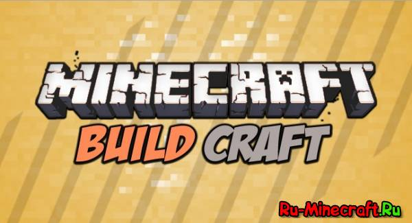 BuildCraft[1.5.2]-сложные структуры и механизмы
