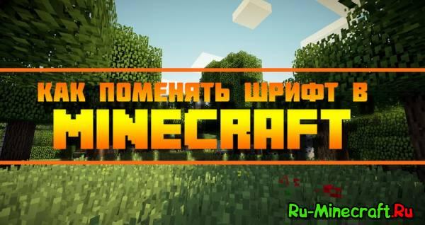 [Гайд] Как изменить шрифт в Minecraft ? - Легко !