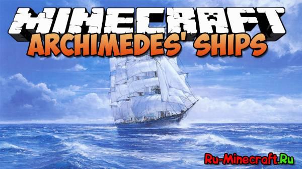 [1.5.2-1.6.4]Создай свой корабль-ARCHIMEDES' SHIPS