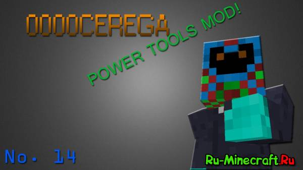 [1.5.2] Power Tools - Инструменты!