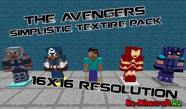 [1.5.2][x16] The Avengers Simplistic Pack - Текстурпак в стиле Мстителей