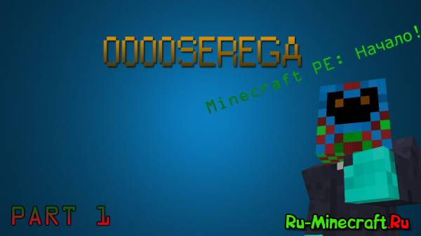 Let's play Minecraft PE - 1 часть!