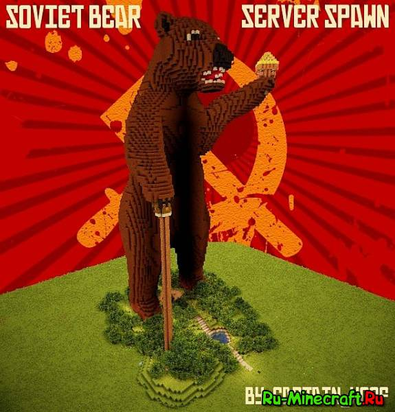 [1.5.2][Map][Spawn] Soviet Bear Server Spawn - Чудо архитектурной мысли :D
