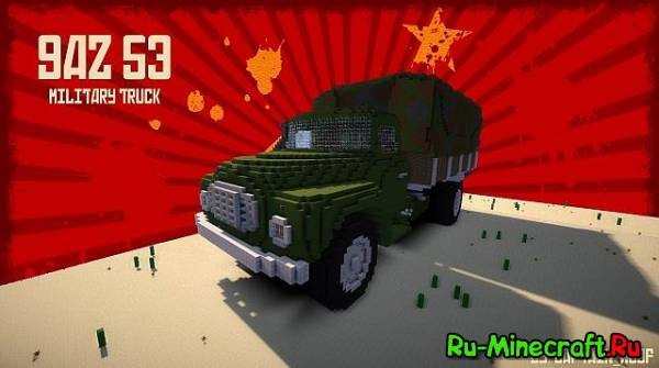 [1.5.2][Map] GAZ 53 Military Truck - Ещё одно чудо архитектора!