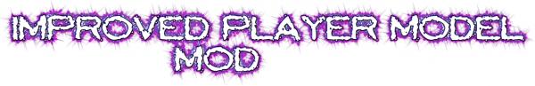 [1.5.2] IMPROVED PLAYER MODEL - новая модель игрока