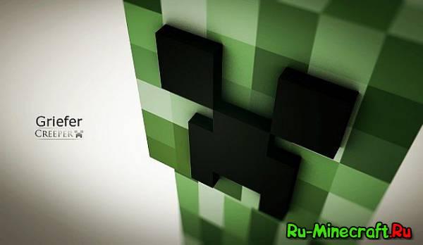 [1.5.2 - 1.6.2]More Griefer Creeper Mod - Хардкорные криперы!