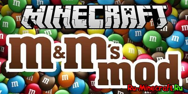 [1.6.2-1.7.10] M&M's mod - теперь они и в Minecraft!