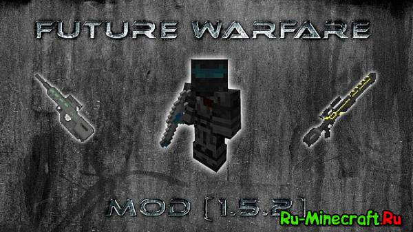 [1.5.2] Future Warfare - новое оружие, броня, мобы