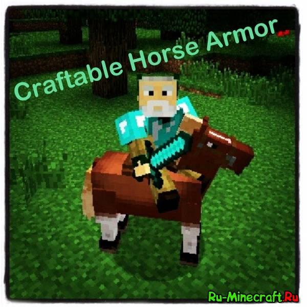[1.6.1] Craftable Horse Armor Mod - Крафтабельная лошадиная броня.