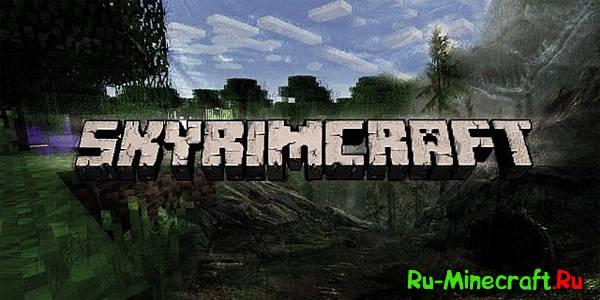 [1.6.2] SkyrimCraft - Мод добавит много чего из Скайрима