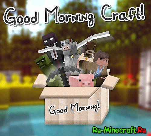 [1.6.2][32px] Good Morning Craft - Доброе утро!