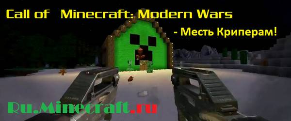 [Видео] Call of  Minecraft: Modern Wars