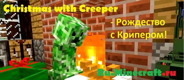 [Видео] Christmas with Creeper