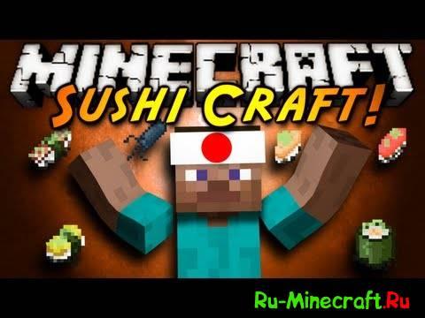 [1.6.2]SushiCraft - Суши и не только!