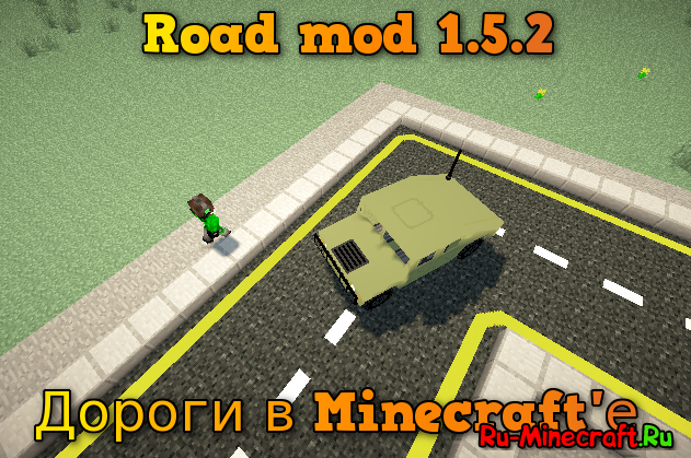 [1.5.2] Road Mod - Дороги в Minecraft!