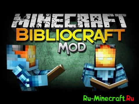 [1.6.2] BiblioCraft MOD - новые полки, стенды и прочее