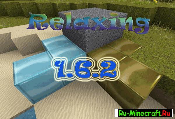 [1.6.2][64X] Relaxing - Красивые текстуры в маленьком разрешении