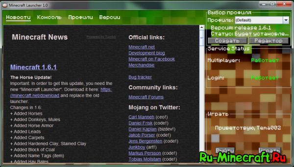 [1.6.1] New Launcher minecraft Tema002