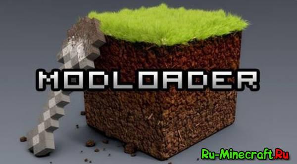 [1.8.1/1.9pre5 - 1.6.2]ModLoader - API для модов