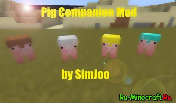 [1.2.5 - 1.6.2][ML] Pig Companion Mod - Свинья охранник!!!