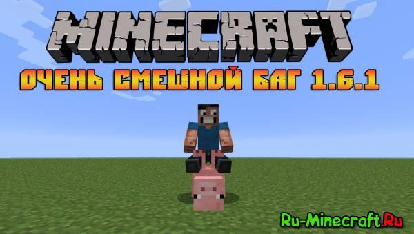 [Video] Minecraft - Очень смешной Баг | Фича 1.6.1