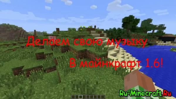 [Гайд] Своя музыка в Minecraft 1.6!