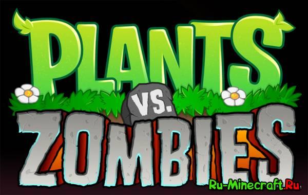 Plants Vs Zombies Mod - цветочки не добрые [1.7.10|1.6.4|1.5.2]