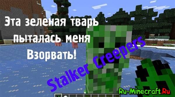 [1.6.2] Stalker Creepers - Хитрые криперы!