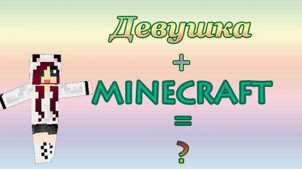 [Let's play] Девушка и Minecraft