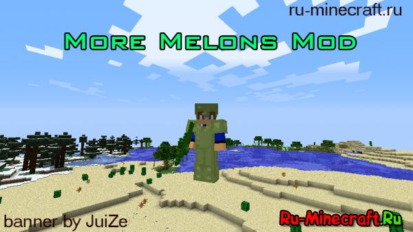 [1.6.2] More Melons Mod - немного н*рком*нии...