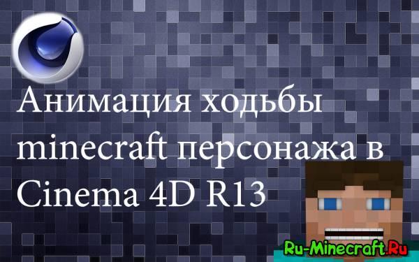 [Guide] Анимация ходьбы minecraft персонажа в Cinema 4D