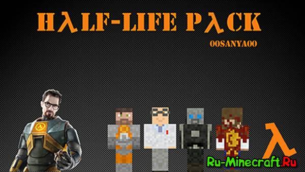 [Skins] Пак скинов из Half-Life