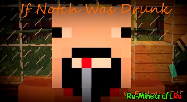 [Video] If Notch was Drunk - этого не должно было произойти...