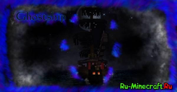 [Map] Pirat ghost ship - Призрачный корабль