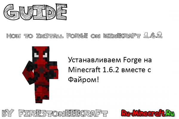 [Guide] Устанавливаем Forge на Minecraft 1.6.2 вместе с Файром!