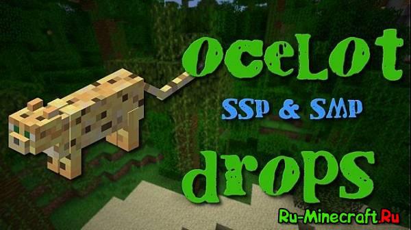 [1.6.2] Ocelot Drops - дроп с оцелотов