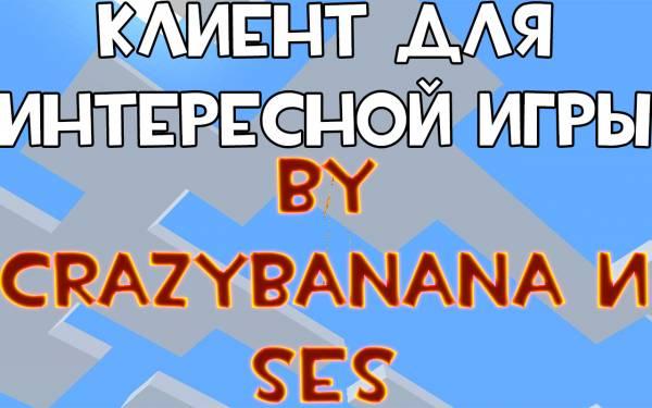 [1.6.2]Клиент для интересной игры by CrazyBanana и SES!