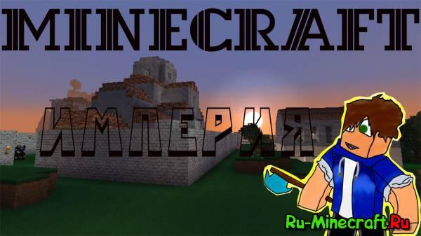 скачать сборку minecraft millenaire