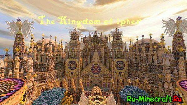 [Map] The Kingdom of Сipher - отличная карта
