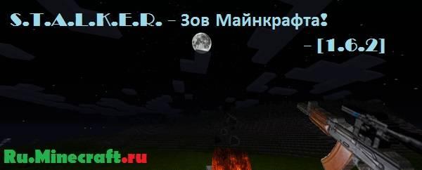 [Ресурспак][1.6.2][64х/128х] S.T.A.L.K.E.R. — Зов Майнкрафта!