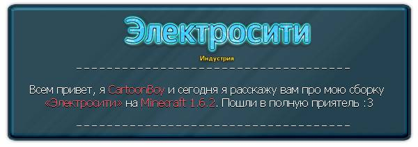 [Client][1.6.2] Электросити - Индустрия