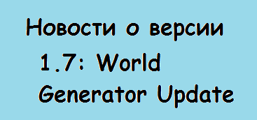 [News] Новости о Minecraft 1.7: World Generator Update