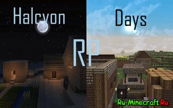 [1.5.2-1.6.2][32x] - Halcyon Days RP - Неплохой средневековый РП.