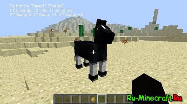 [1.6.2] Horse Locator - Лошадь, которая сама тебя найдёт